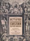 История авторизованной версии Библии короля Иакова