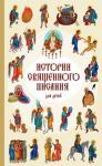 История Священного Писания для детей (РБО)