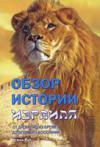 Обзор истории Израиля. От древнейших времен до великого восстания