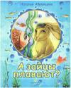 Абрамцева Н. А зайцы плавают?