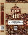 История ромеев. Т.3