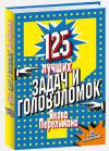 Перельман Я.И. 125 лучших задач и головоломок Якова Перельмана
