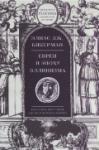Бикерман Э. Дж. Евреи в эпохи эллинизма