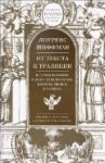 Шиффман Л. От текста к традиции