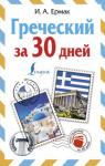 Ермак И.А. Греческий за 30 дней