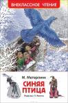 Метерлинк М. Синяя птица (Росмэн)