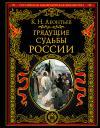 Леонтьев К. Н. Грядущие судьбы России
