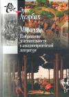 Ауэрбах Э. Мимесис. Изображения действительности в западноевропейской литературе
