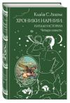 Льюис К. Хроники Нарнии: начало истории. Четыре повести (Эксмо)