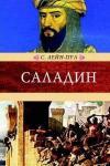 Лейн-Пул. С. Саладин и падение Иерусалимского королевства