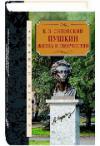 Сиповский В. Пушкин. Жизнь и творчество