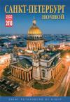 Календарь на спирали на 2018 год «Ночной Санкт-Петербург» (КР21-18001)