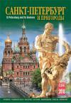 Календарь на спирали на 2018 год «Санкт-Петербург и пригороды» (КР21-18005)