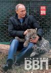 Календарь на спирали на 2018 год «Путин» (КР21-18032)