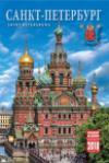 Календарь-домик на спирали на 2018 год «Санкт-Петербург» (КР40-18001)
