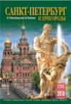 Календарь-домик на спирали на 2018 год «Санкт-Петербург и пригороды» (КР40-18002)