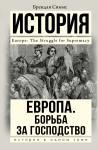 Симмс Б. Европа. Борьба за господство