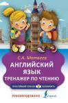 Матвеев С.А. Английский язык. Тренажер по чтению