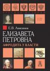 Анисимов Е. Елизавета Петровна: Афродита у власти
