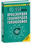 Сафонов К. 250 умных кроссвордов, сканвордов, головоломок