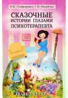 Олифирович Н.И., Малейчук Г.И. Сказочные истории глазами психотерапевта