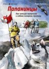 Худяков Е. Папанинцы. Как четыре полярника покорили Арктику