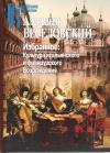 Веселовский А. Избранное: культура итальянского и французского Возрождения
