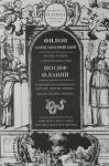 Против Флакка. О древности еврейского народа. Трактаты