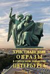 Берташ А., Талалай М. Христианские образы в городском убранстве Санкт-Петербурга