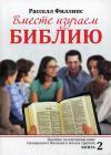 Вместе изучаем Библию: Пособие для изучения Священного Писания в малых группах. Кн.2
