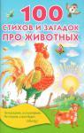 100 стихов и загадок про животных