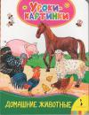 Уроки-картинки. Домашние животные