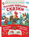 Русские народные сказки (Читаю сам по слогам)