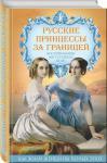 Русские принцессы за границей