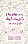 Дневник будущей мамы