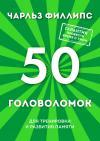 Филлипс Ч. 50 лучших головоломок для всесторонней тренировки мозга
