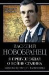 Новобранец В. Я предупреждал о войне Сталина