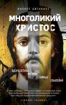 Многоликий Иисус