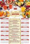 Календарь листовой 34*50 на 2018 год Восемь принципов здоровья