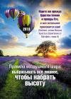 Календарь карманный на 2018г. (Послание доброты)