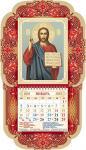 Календарь объёмный на 2018 год «Господь Вседержитель».