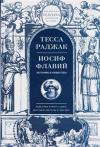 Флавий И. Тесса Раджак (Мосты культуры)