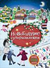 Новогодние супернаклейки (красная, более 200 наклеек)