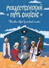 Рождественский путь волхвов: Книга-игра для всей семьи