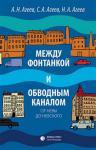 Агеев А.Н. Между Фонтанкой и Обводным каналом от Невы до Невского: Авторский путеводитель