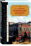 Яцевич А.Г. Пушкинский Петербург