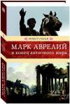 Ренан Э. Марк Аврелий и конец античного мира