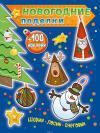 Шарик, лосик, снеговик (Новогодние поделки)