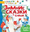 Маршак С., Михалков С., Успенский Э. Зимние сказки и стихи