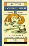 Мамин-Сибиряк Д. Серая шейка: сказки и рассказы для детей (АСТ)